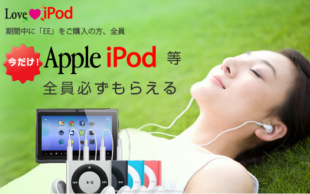 img-sp-ipod-campaign