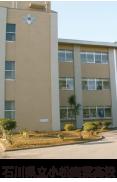 石川県立小松商業高校